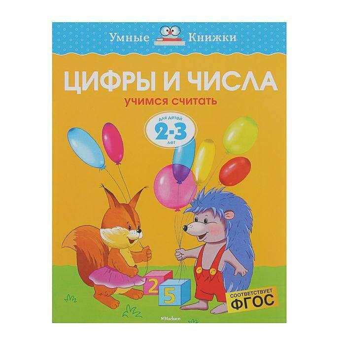 Цифры и числа: для детей 2-3 лет. Земцова О. Н.