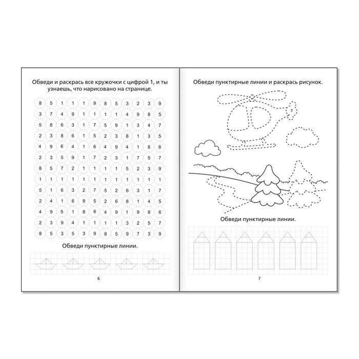 Раскраска пропись «Для мальчиков», 20 страниц
