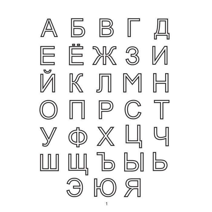 человека весь алфавит в картинках распечатать конструкция подручных материалов