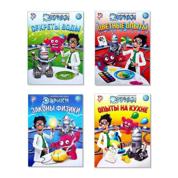 """Книги набор «Эврики. Занимательная наука», 4 шт. """"Эврики. Занимательная наука"""" 4 шт"""