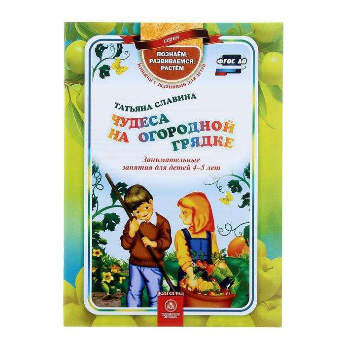 Чудеса на огородной грядке: занимательные занятия для детей 4-5 лет