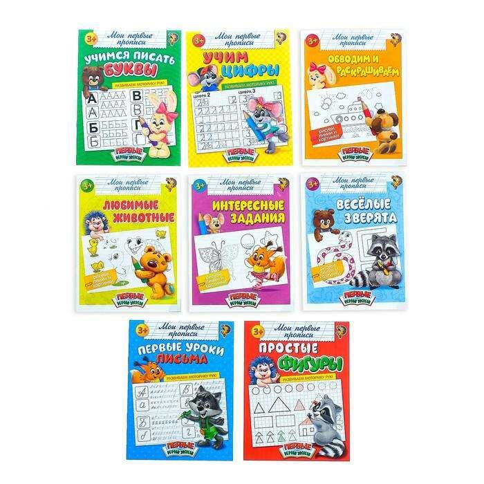 Прописи набор «Обучающие», 8 шт. по 20 стр. ребёнка (8 шт.)  20 стр.