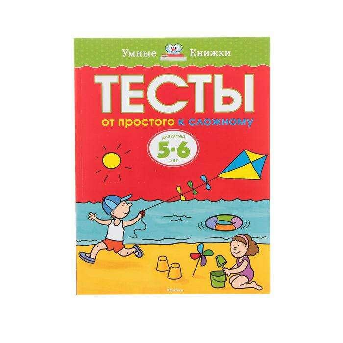 Тесты «От простого к сложному»: для детей 5-6 лет. Земцова О. Н.