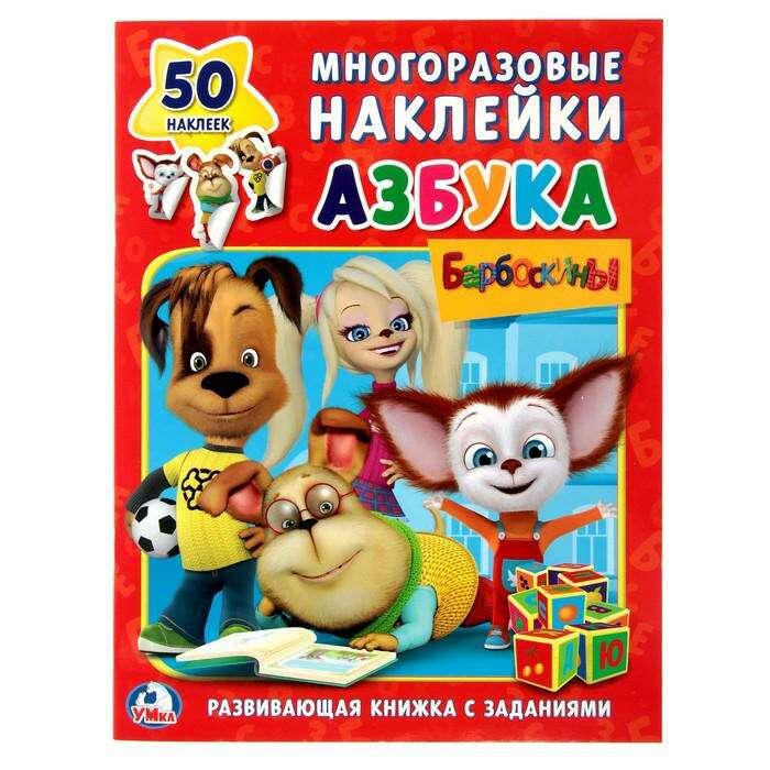 Обучающая активити с наклейками «Барбоскины. Азбука»
