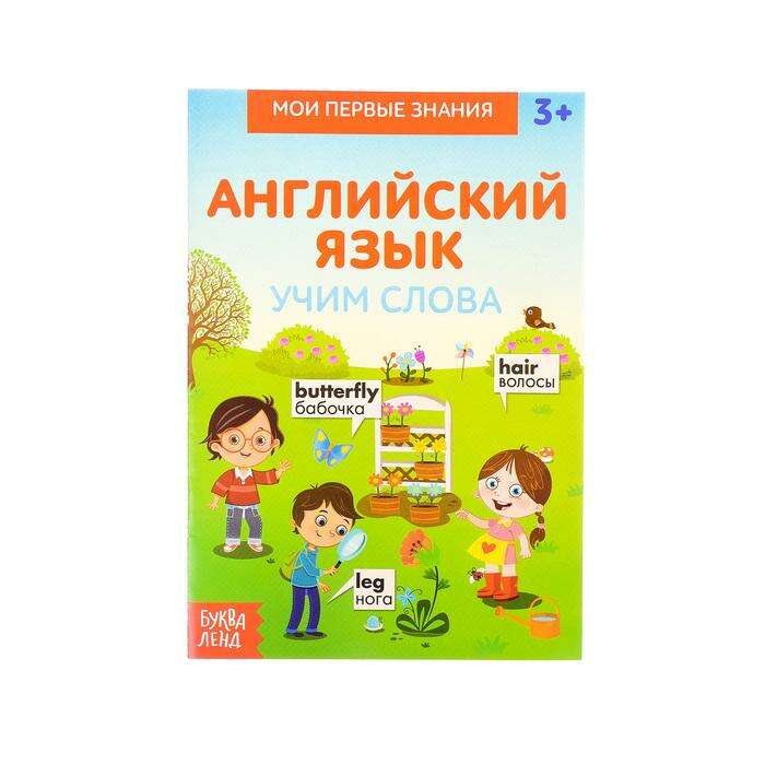 Книжка-шпаргалка по английскому языку «Учим слова», 8 страниц по английскому языку «Учим слова», 8 страниц
