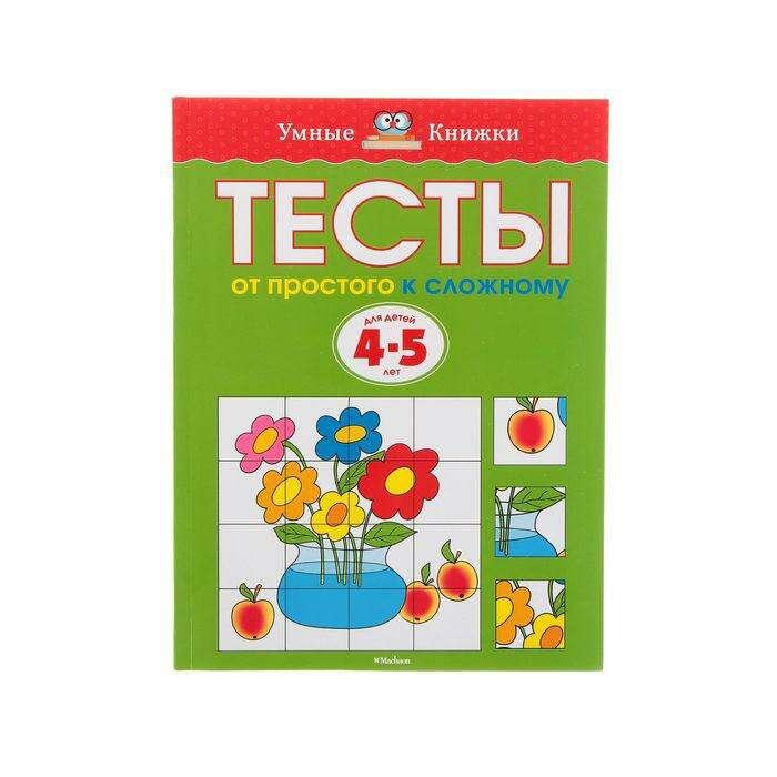 Тесты «От простого к сложному». 4-5 лет. Земцова О. Н.