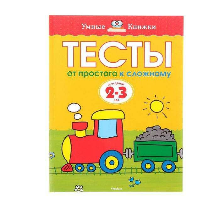 Тесты «От простого к сложному»: для детей 2-3 лет. Земцова О. Н.