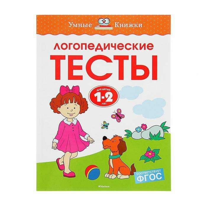 Логопедические тесты для детей 1-2 лет. Земцова О. Н.