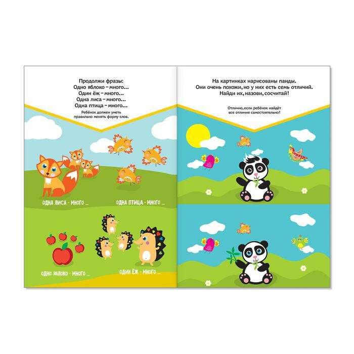 Развивающие тесты «Знания» для детей 5-6 лет, 16 страниц