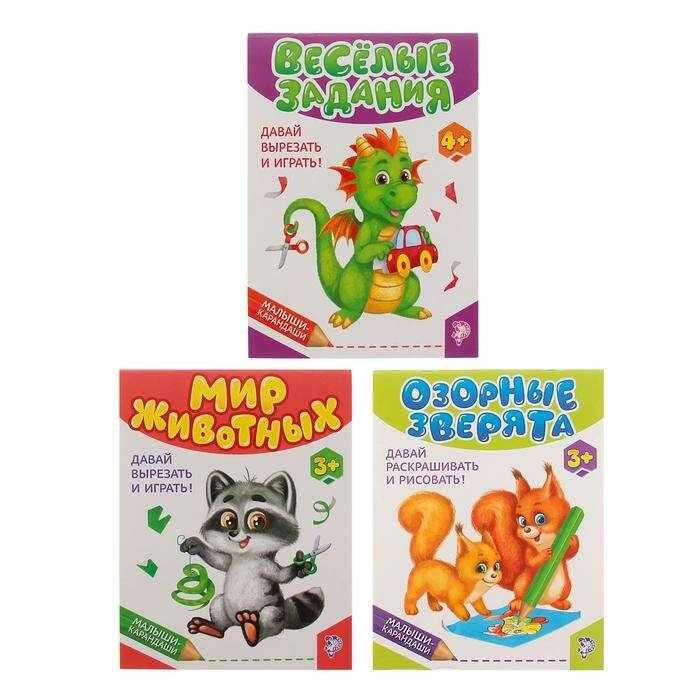 Набор развивающих книг «Малыши-карандаши», 3 шт, по 52 страницы «Малыши-карандаши», 3 шт, по 52 страницы