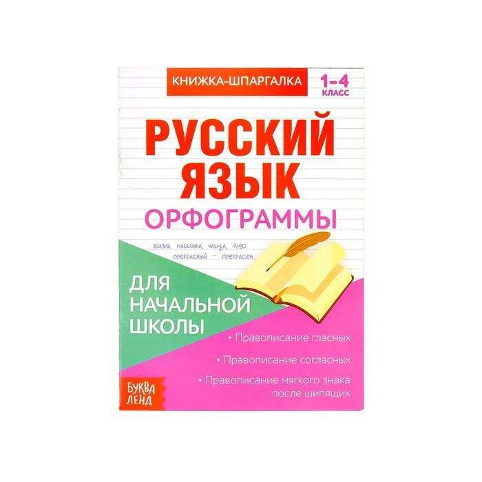 Книжка-шпаргалка по русскому языку для начальной школы «Орфограммы», 8 страниц по русскому языку для начальной школы «Орфограммы», 8 страниц