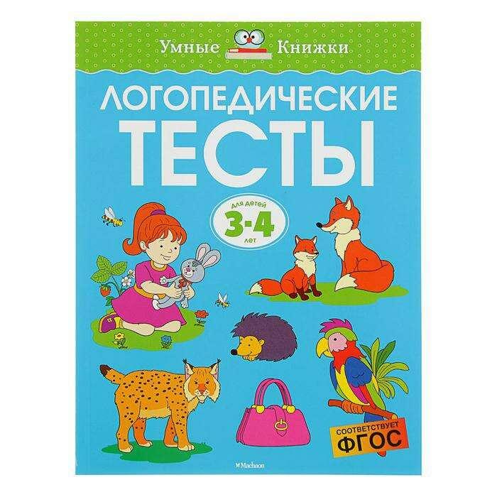 Логопедические тесты: для детей 3-4 лет. Земцова О. Н.