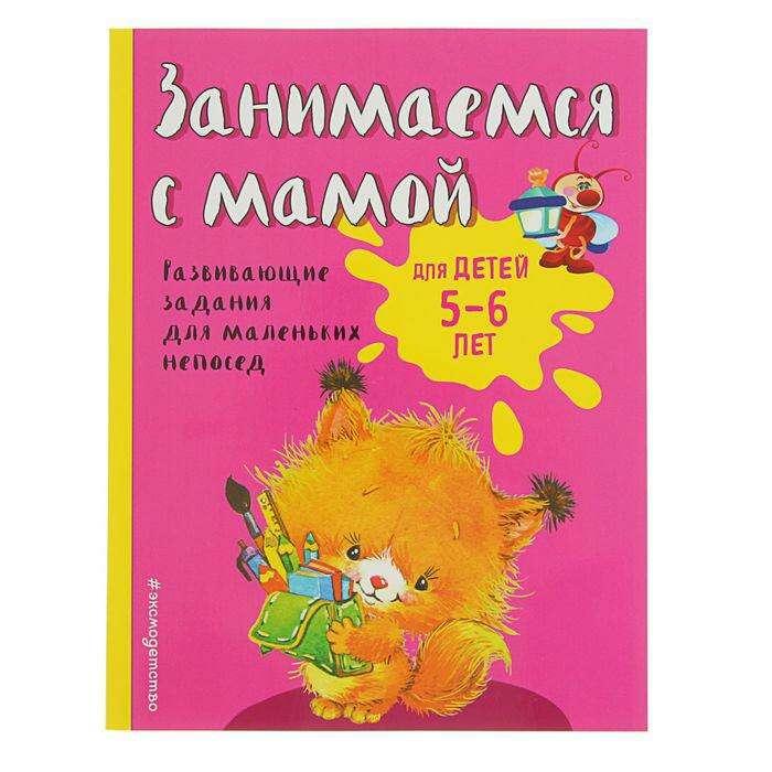 Занимаемся с мамой: для детей 5-6 лет. Смирнова Е. В.