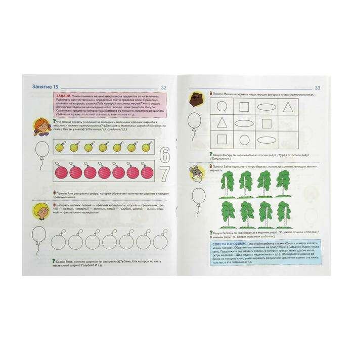 Математика вокруг нас. 120 учебно-игровых заданий для детей 4-5 лет. Колесникова Е. В.