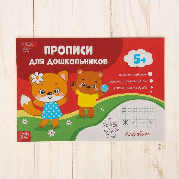 Прописи для дошкольников «Алфавит», 16 страниц