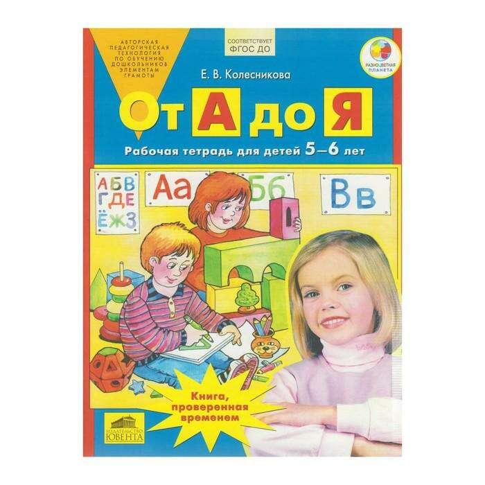 От А до Я. Рабочая тетрадь для детей 5-6 лет. Колесникова Е. В.