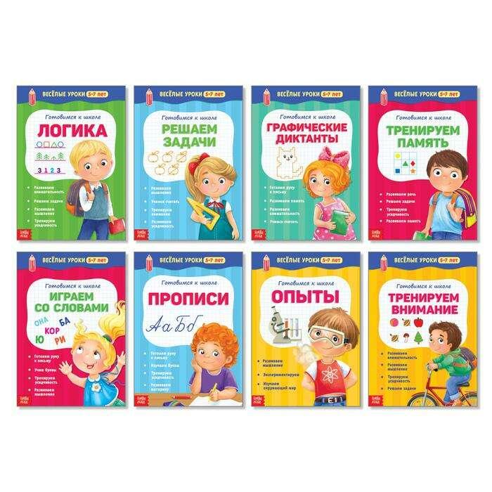 Книги набор «Весёлые уроки 5-7 лет», 8 шт. по 20 стр. «Весёлые уроки 5-7 лет», 8 шт, 20 страниц