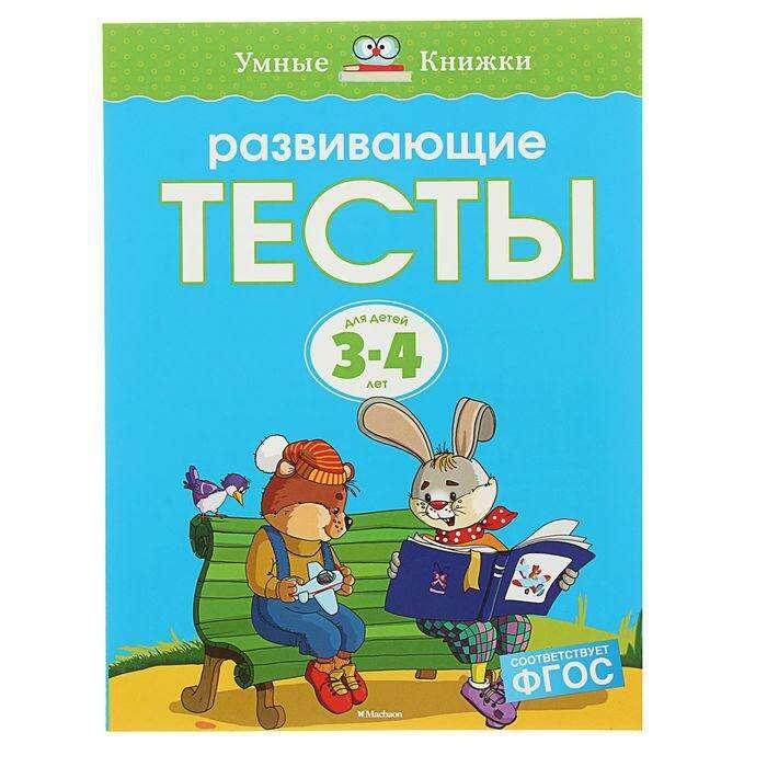 Развивающие тесты для детей 3-4 лет. Земцова О. Н.
