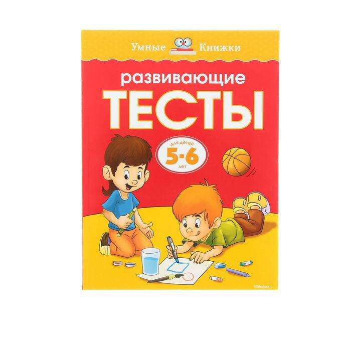 Развивающие тесты: для детей 5-6 лет. Земцова О. Н.