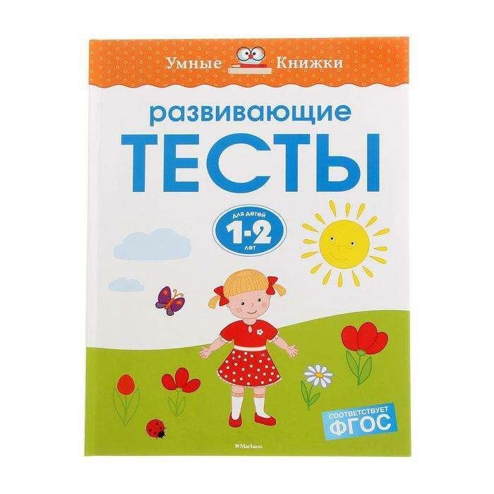 Развивающие тесты для детей 1-2 лет. Земцова О. Н.