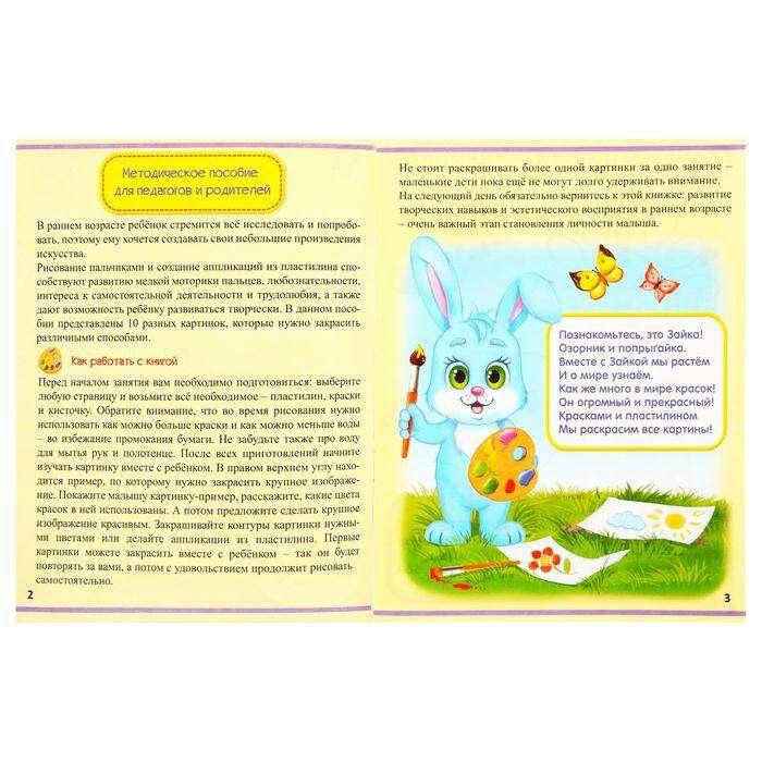 Обучающая книга «Рисуем пальчиками, красками, пластилином», 16 стр.