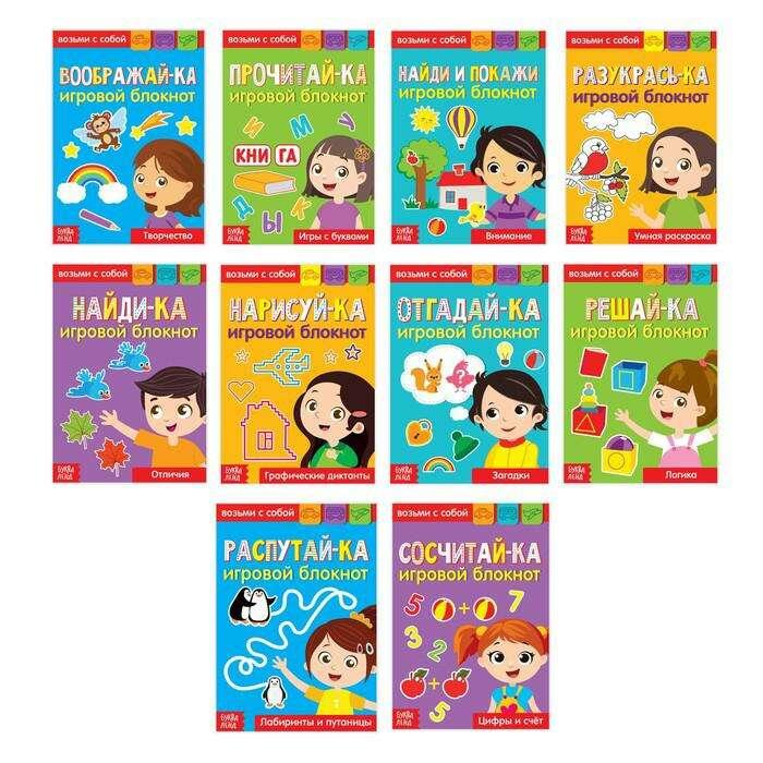 Книги с заданиями набор из 10 шт 20 стр 10 шт, 20 страниц