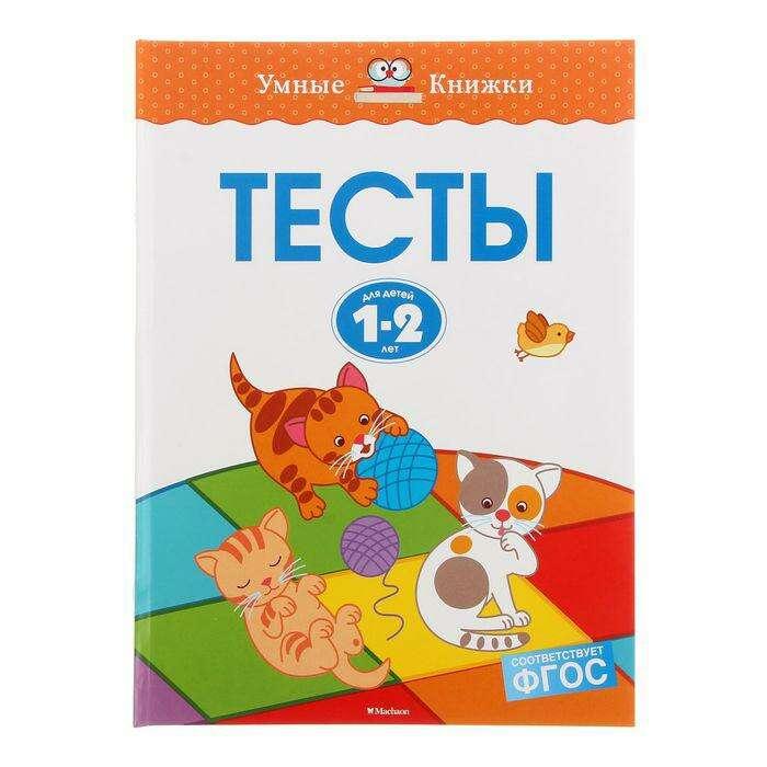 Тесты для детей 1-2 лет. Земцова О. Н.