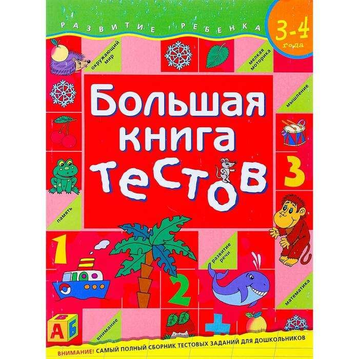 Большая книга тестов: для детей 3-4 лет. Гаврина С. Е.