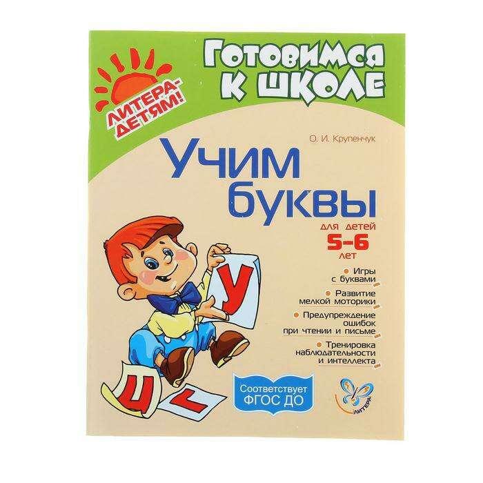 Учим буквы. Для детей 5-6 лет. Крупенчук О. И.