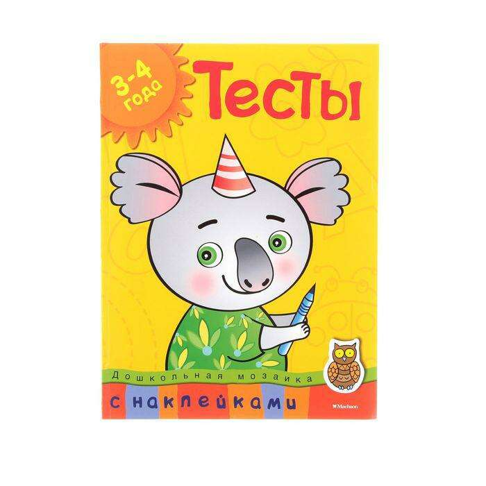 Тесты для детей 3-4 лет, с наклейками. Земцова О. Н.