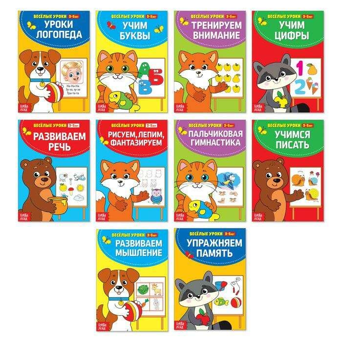Книги набор «Весёлые уроки», 10 шт. по 20 стр. «Весёлые уроки», 10 шт, 20 страниц