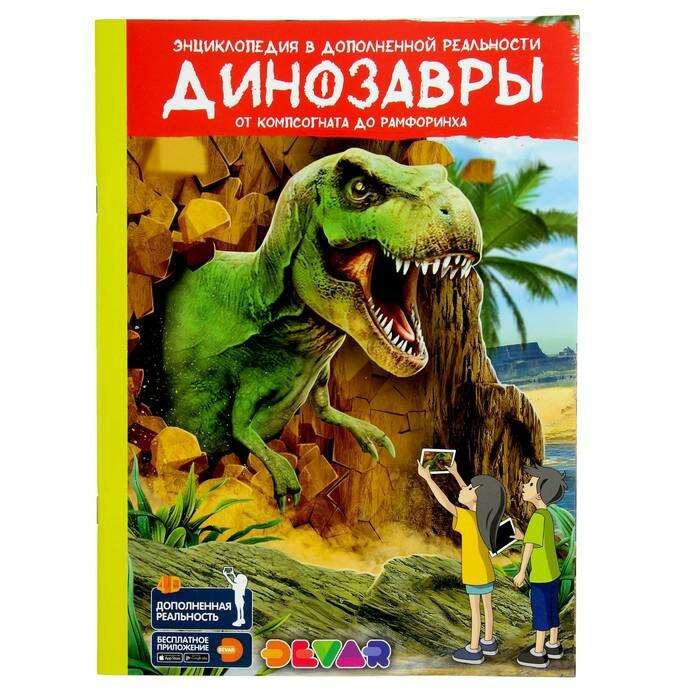 Энциклопедия 4D  в дополненной реальности «Динозавры:от компсогната до рамфоринха» А4 мяг обл   37756