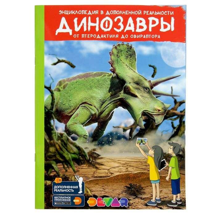 Энциклопедия 4D  в дополненной реальности «Динозавры:от птеродактиля до овираптора» А4 мяг об   37756