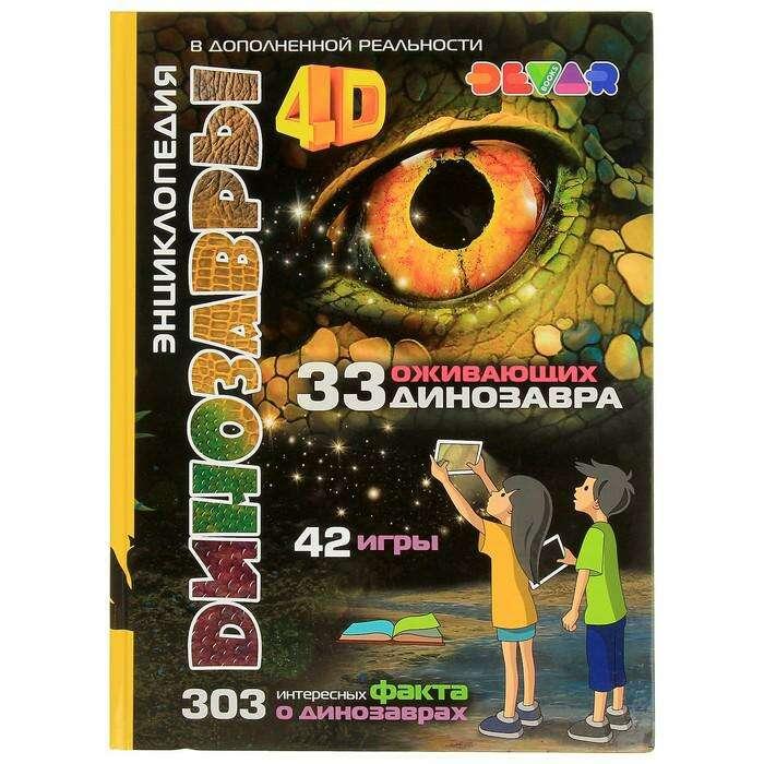 Энциклопедия 4D в дополненной реальности «Динозавры» 303 интересных факта