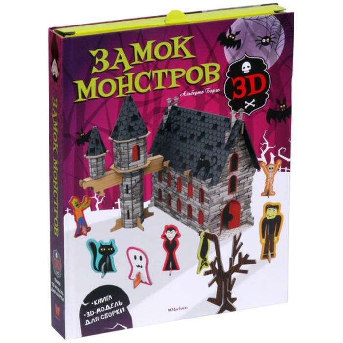 Книга + 3D модель для сборки.  Замок монстров (книга + 3D модель для сборки). Борго А.