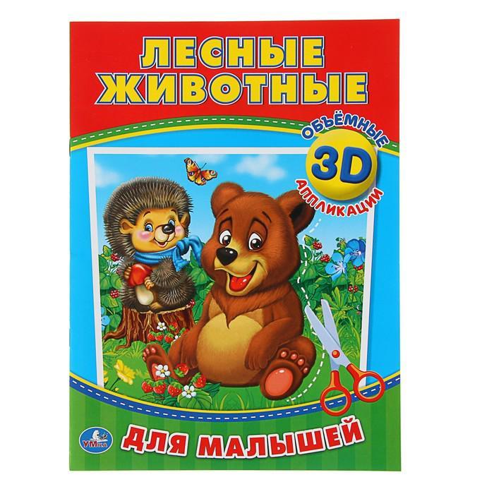 Аппликации 3D для малышей «Лесные животные»