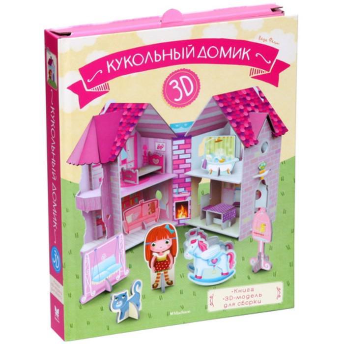 Книга + 3D модель для сборки. Кукольный домик (книга + 3D модель для сборки). Фабрис Н.