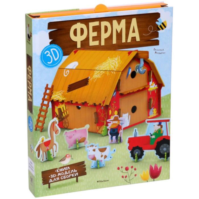 Ферма (книга + 3D модель для сборки). Мануццато В.