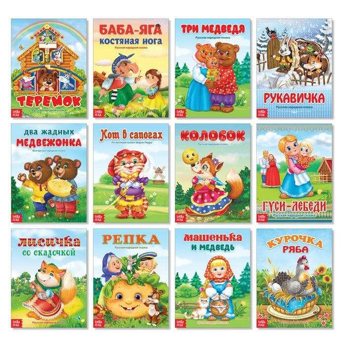 Набор лучших сказок для детей, 12 шт. для детей, 12 шт.