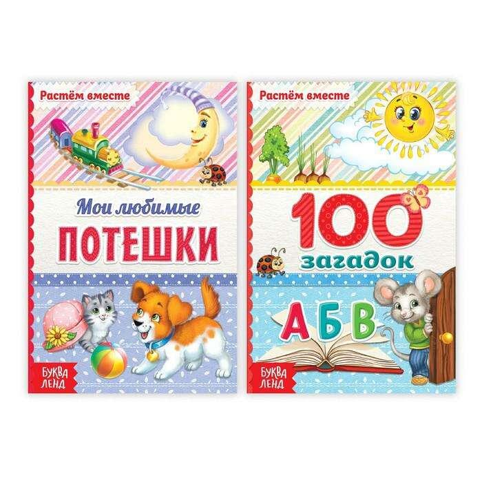 Книги в твёрдом переплете набор «Для малышей», 2 шт по 48 стр. в твёрдом переплете, 2 шт, по 48 страниц
