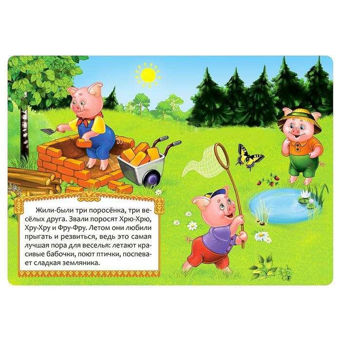 Сказки для малышей набор из 6 шт