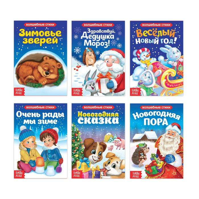 Набор картонных книг «Новогодние стихи и сказки», 6 шт, 10 страниц