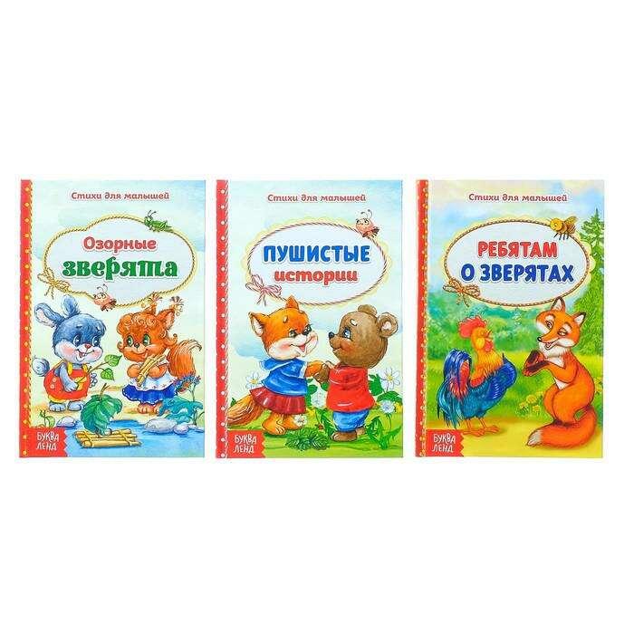 Книги в твёрдом переплёте набор «Стихи о животных для малышей», 3 шт. по 48 стр. «Стихи о животных для малышей», 3 шт, 48 страниц