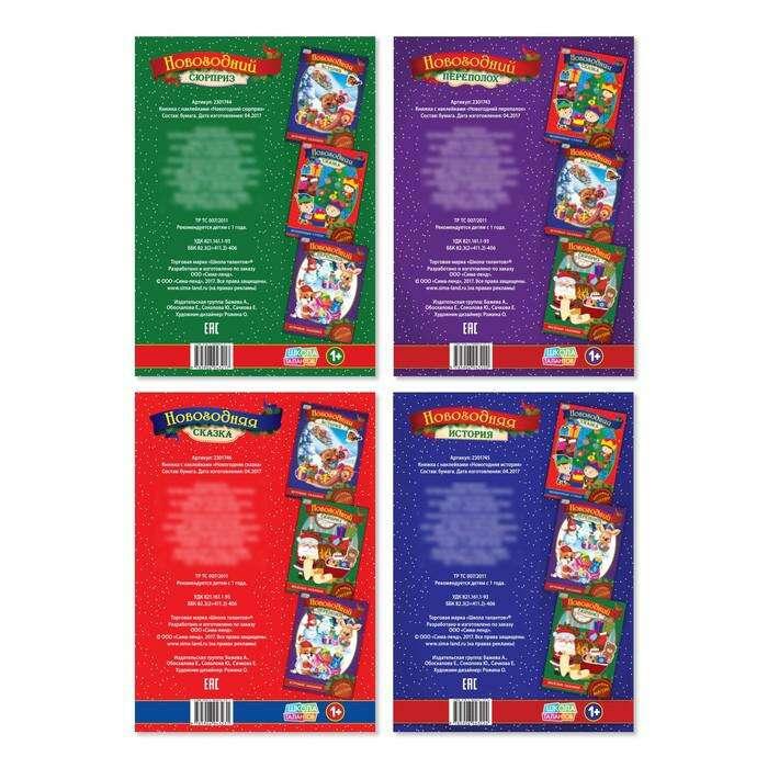 Набор альбомов с новогодними наклейками «Подарок Дедушки Мороза», 16 страниц, формат А4