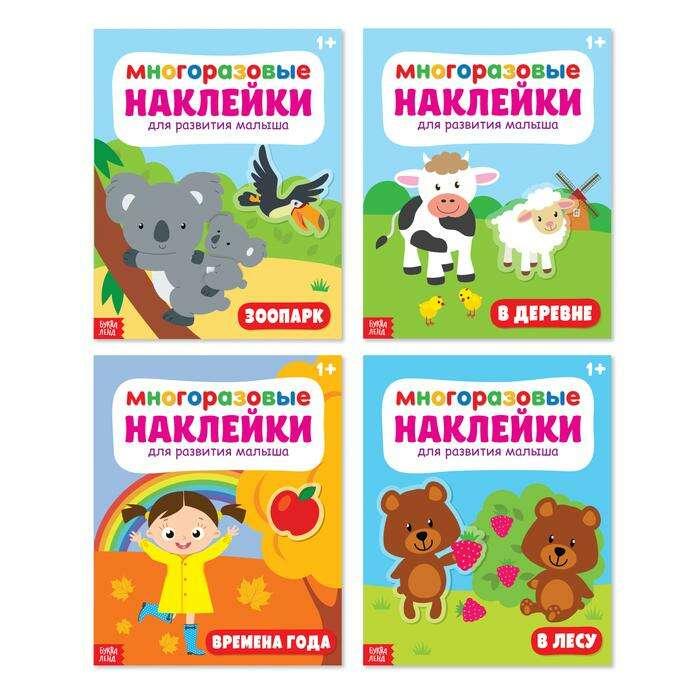Набор книг с многоразовыми наклейками «Окружающий мир», 12 страниц