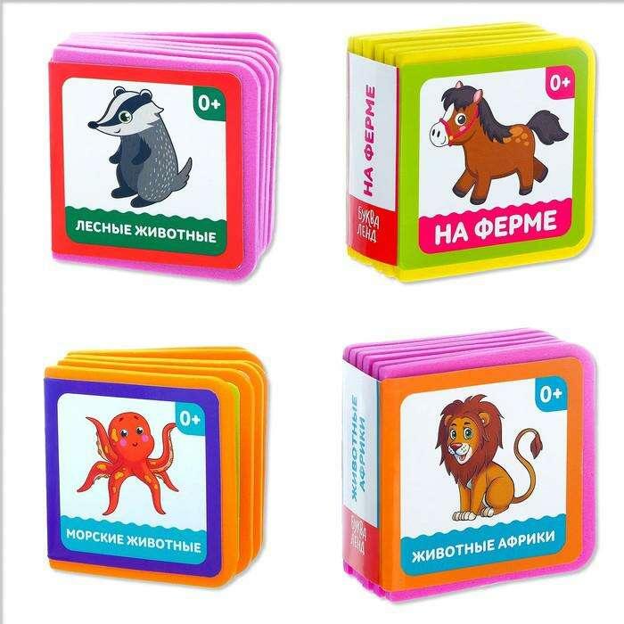 Книги-кубики EVA набор «Животные», 4 шт