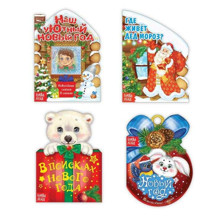 Набор картонных книг «Новогодние истории», 4 шт, 10 страниц