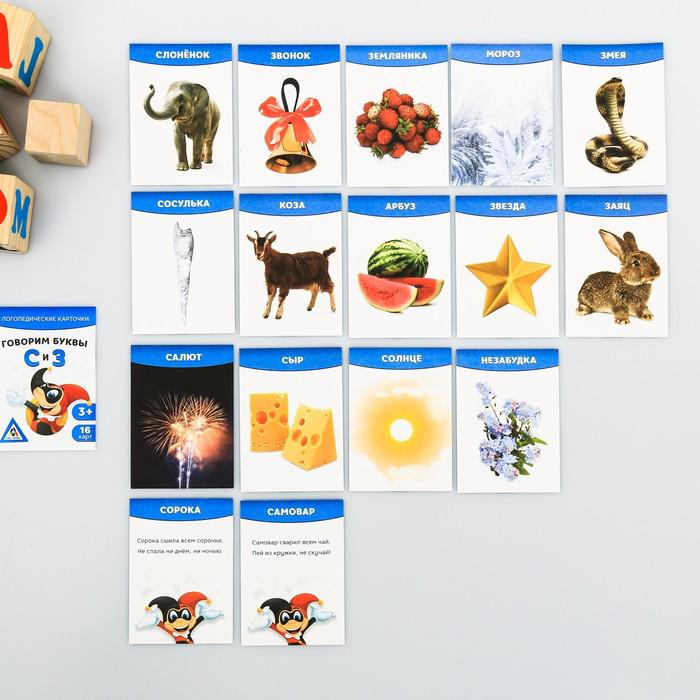Обучающие логопедические карточки, МИКС 5 наборов