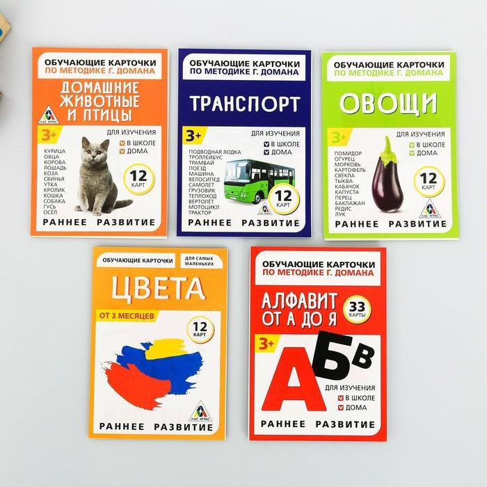 Обучающие карточки по методике Глена Домана, «МИКС №1»