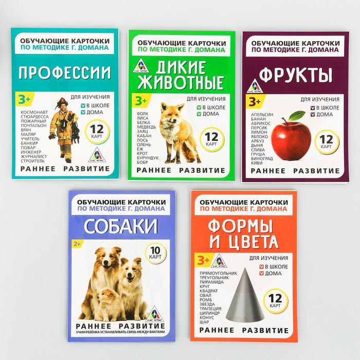 Обучающие карточки по методике Глена Домана, «МИКС №3»